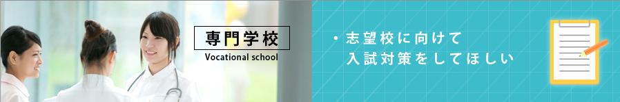 専門学校試験対策コース