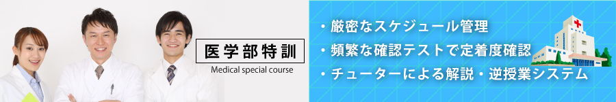 医学部特訓コース