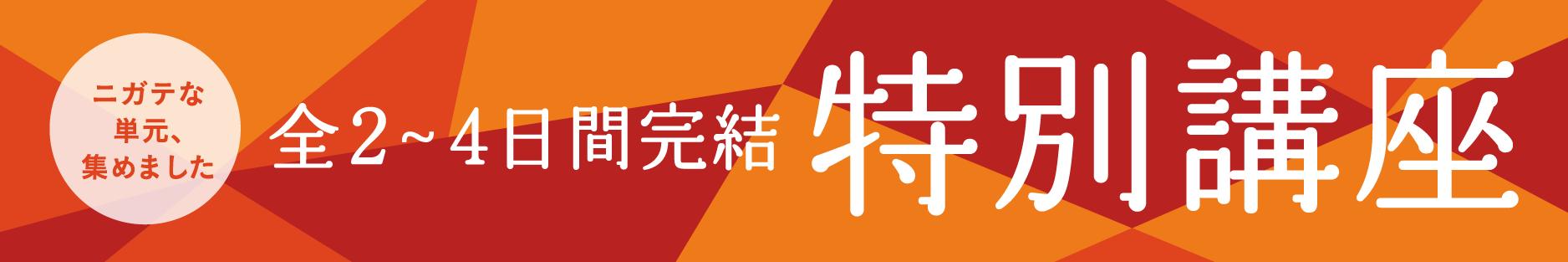 特別講座(横浜みなとみらい校限定)